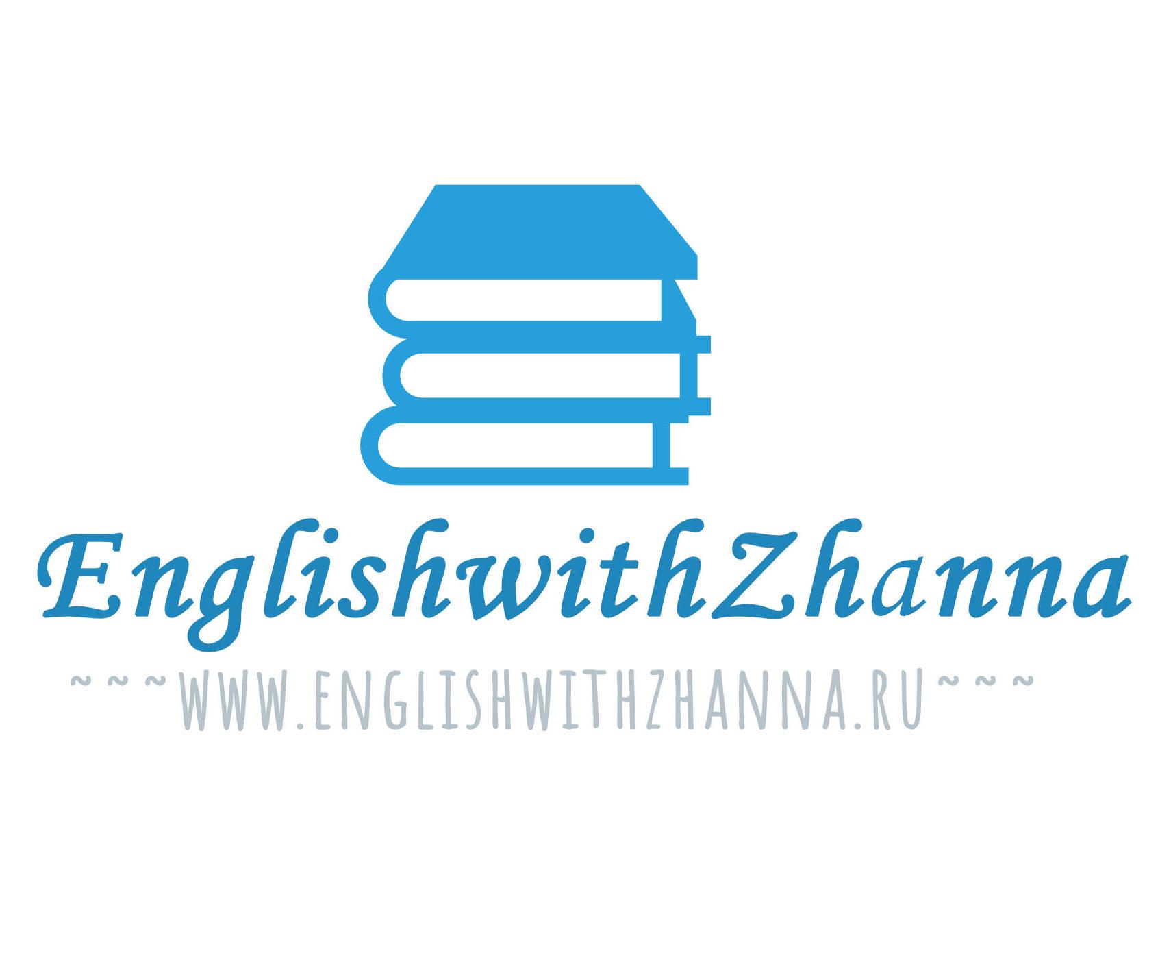 Частный репетитор по английскому языку